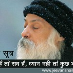 osho dhyan sutra free audio online