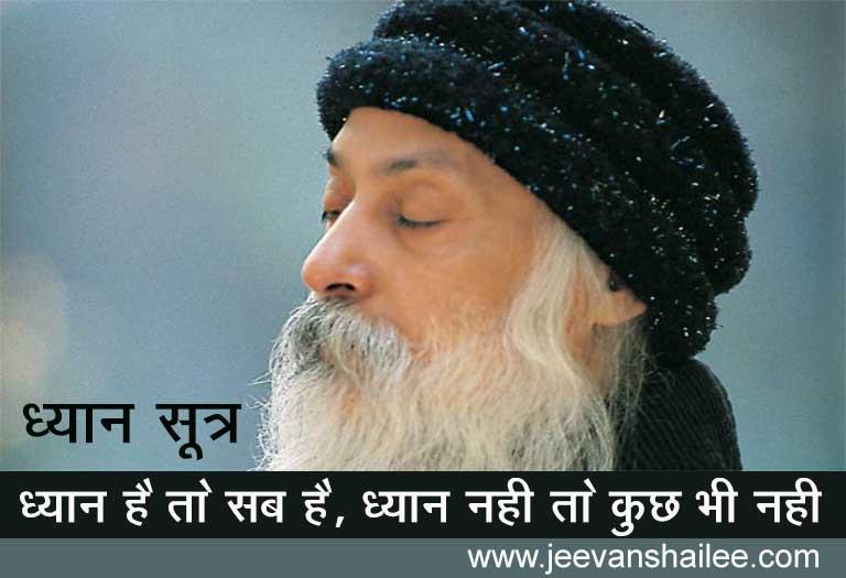ओशो ध्यान सूत्र ओडीयो, osho dhyan sutra audio, ઓશો ધ્યાન સૂત્ર ઓડિયો